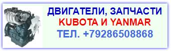 Интернет-магазин двигателей и  запчастей KUBOTA и YANMAR